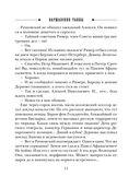 Варшавские тайны (м) — фото, картинка — 8
