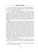 Варшавские тайны (м) — фото, картинка — 9