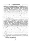 Варшавские тайны (м) — фото, картинка — 10