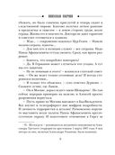 Варшавские тайны (м) — фото, картинка — 3