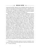 Варшавские тайны (м) — фото, картинка — 5