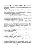 Варшавские тайны (м) — фото, картинка — 6