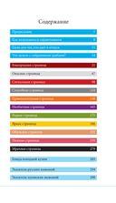 Грибы. Иллюстрированный справочник-определитель — фото, картинка — 5