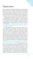 Грибы. Иллюстрированный справочник-определитель — фото, картинка — 7