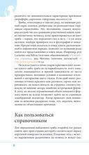 Грибы. Иллюстрированный справочник-определитель — фото, картинка — 8