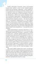 Грибы. Иллюстрированный справочник-определитель — фото, картинка — 12