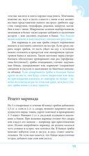 Грибы. Иллюстрированный справочник-определитель — фото, картинка — 15