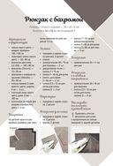 Шьем рюкзаки. 15 модных проектов — фото, картинка — 13