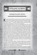Легенды и мифы Древней Греции и Рима. Что рассказывали древние греки и римляне о своих богах и героях — фото, картинка — 1