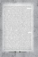 Легенды и мифы Древней Греции и Рима. Что рассказывали древние греки и римляне о своих богах и героях — фото, картинка — 11