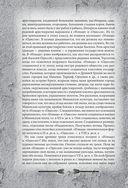 Легенды и мифы Древней Греции и Рима. Что рассказывали древние греки и римляне о своих богах и героях — фото, картинка — 12