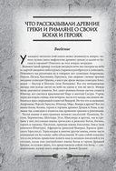 Легенды и мифы Древней Греции и Рима. Что рассказывали древние греки и римляне о своих богах и героях — фото, картинка — 4