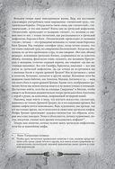 Легенды и мифы Древней Греции и Рима. Что рассказывали древние греки и римляне о своих богах и героях — фото, картинка — 5