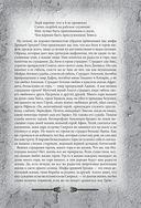 Легенды и мифы Древней Греции и Рима. Что рассказывали древние греки и римляне о своих богах и героях — фото, картинка — 7