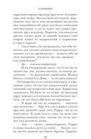 Парфюмер. История одного убийцы (м) — фото, картинка — 11