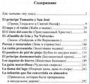 Испанские волшебные сказки (+ CD) — фото, картинка — 1
