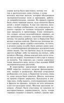 Путеводитель по Лукоморью. Фанатка голого короля (м) — фото, картинка — 10