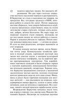 Путеводитель по Лукоморью. Фанатка голого короля (м) — фото, картинка — 11