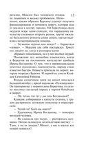 Путеводитель по Лукоморью. Фанатка голого короля (м) — фото, картинка — 12