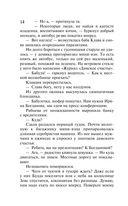 Путеводитель по Лукоморью. Фанатка голого короля (м) — фото, картинка — 13
