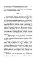 Путеводитель по Лукоморью. Фанатка голого короля (м) — фото, картинка — 14
