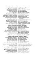 Путеводитель по Лукоморью. Фанатка голого короля (м) — фото, картинка — 2