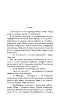 Путеводитель по Лукоморью. Фанатка голого короля (м) — фото, картинка — 6