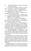 Путеводитель по Лукоморью. Фанатка голого короля (м) — фото, картинка — 7