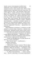 Путеводитель по Лукоморью. Фанатка голого короля (м) — фото, картинка — 8