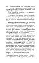 Путеводитель по Лукоморью. Фанатка голого короля (м) — фото, картинка — 9