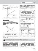 Физика — фото, картинка — 11
