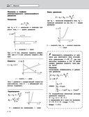 Физика — фото, картинка — 12