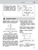 Физика — фото, картинка — 13