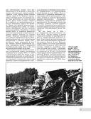 Советская гаубица М-30. «Молотовский единорог» — фото, картинка — 8