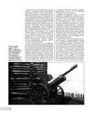 Советская гаубица М-30. «Молотовский единорог» — фото, картинка — 9