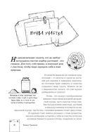 Сад и огород в рисунках и комиксах. Полная наглядная энциклопедия — фото, картинка — 13
