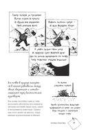 Сад и огород в рисунках и комиксах. Полная наглядная энциклопедия — фото, картинка — 14