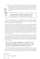 Сад и огород в рисунках и комиксах. Полная наглядная энциклопедия — фото, картинка — 3