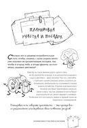 Сад и огород в рисунках и комиксах. Полная наглядная энциклопедия — фото, картинка — 6