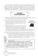 Сад и огород в рисунках и комиксах. Полная наглядная энциклопедия — фото, картинка — 7
