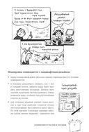Сад и огород в рисунках и комиксах. Полная наглядная энциклопедия — фото, картинка — 8