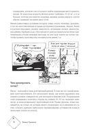 Сад и огород в рисунках и комиксах. Полная наглядная энциклопедия — фото, картинка — 9