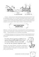Сад и огород в рисунках и комиксах. Полная наглядная энциклопедия — фото, картинка — 10