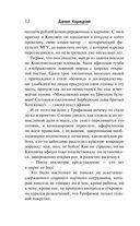 Усмешка Люцифера — фото, картинка — 12