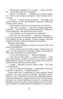 Роман с Джульеттой (м) — фото, картинка — 11