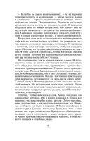 Роман с Джульеттой (м) — фото, картинка — 6