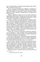 Роман с Джульеттой (м) — фото, картинка — 8