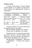 Все времена английских глаголов — фото, картинка — 3