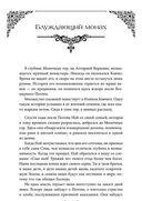 Книга Мирдада. Необыкновенная история монастыря, который когда-то назывался Ковчегом — фото, картинка — 1