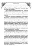 Книга Мирдада. Необыкновенная история монастыря, который когда-то назывался Ковчегом — фото, картинка — 2